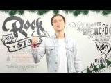 Rock Stars - поздравления от Виктора Сердюкова, группа Aspirin Rose!