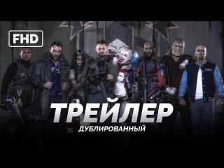 DUB | Трейлер: «Отряд самоубийц ⁄ Suicide Squad» 2016