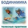 Телесные практики / Бодинамика / в Петербурге