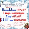 Музторг - Екатеринбург