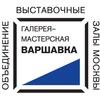 "Галерея-мастерская ""Варшавка"""