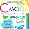 """НАРУЖНАЯ РЕКЛАМА/ДИЗАЙН/ РПК """"СМАЙЛ"""""""