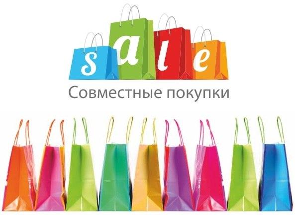 Совместные покупки в Твери e93429d671c