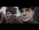 Эпизод с песней Кукушка из фильма Битва за Севастополь.