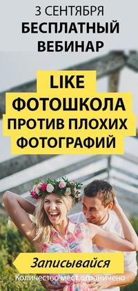 Вебинар по разбору фотографий от Like-фотошколы