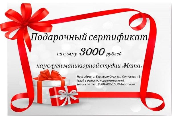 Екатеринбург подарок для мужчины сертификат 2