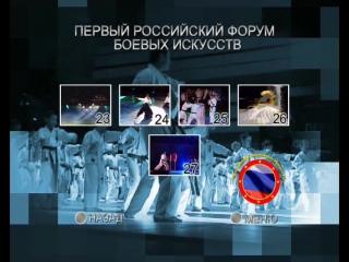 Первый российский форум боевых искусств Москва РСБИ часть 1