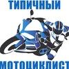 Прокати меня,типичный!Ищу мотоциклиста!Саратов