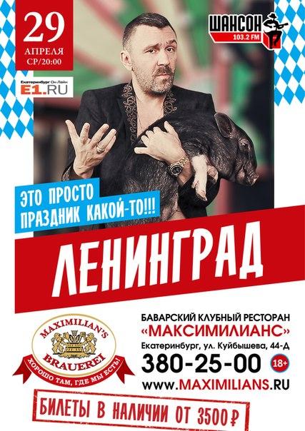 «Ленинград» в «Максимилианс», 29 апреля 2015