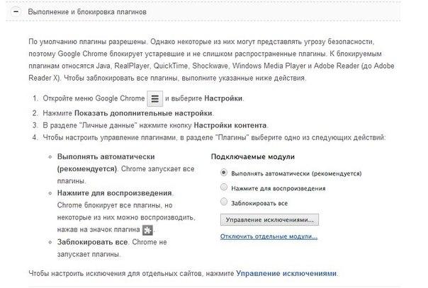 Unity web player разрешение для вк