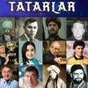 Известные, выдающиеся татары. Татарский мир