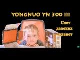 Посылка из Китая Накамерный свет Yongnuo YN 300 III Aliexpress