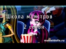 Школа монстров (Monster High) 2 сезон 1-12 серии на русском
