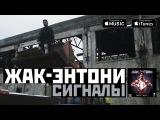 Жак-Энтони - Сигналы prod. FATFAT DRUMS