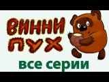 Сборник мультиков: Винни Пух | Winnie the Pooh russian animation