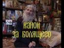 Канон за болящего читаемый Схиигуменом Иеронимом Верендякиным Санаксарским 1931 ☦ 2001г