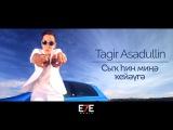 Tagir Asadullin - Сыҡ һин миңә кейәүгә