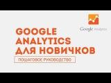 Google Analytics для новичков. Пошаговое руководство по веб аналитике