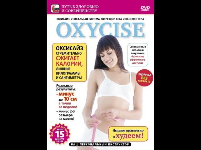 Oxycise: базовый уровень. Оксисайз - Уникальная система коррекции веса и объемов тела!