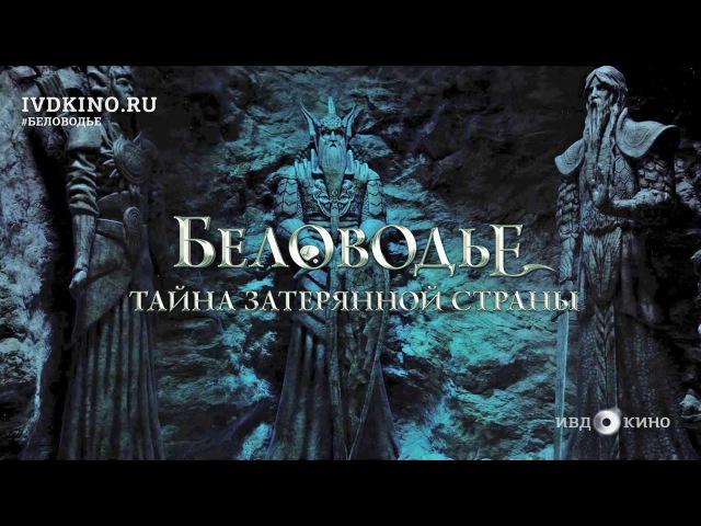 Трейлер «Беловодье. Тайна затерянной страны» 2015