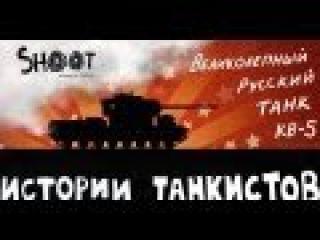Истории танкистов. Серия 3. Про КВ-5. Shoot Animation Studio