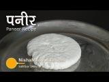 Как приготовить домашний сыр панир