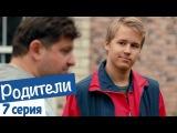 Сериал РОДИТЕЛИ - 7 Серия. Комедийное шоу для всей семьи