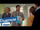 Сериал РОДИТЕЛИ - 8 Серия. Комедийное шоу для всей семьи