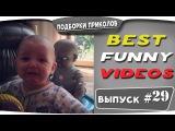 Best Funny Videos №29 | ЛУЧШИЕ ПРИКОЛЫ за АПРЕЛЬ 2015