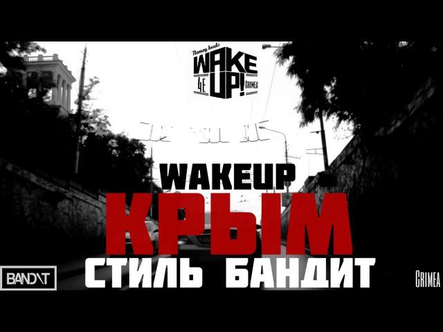 Wakeup x Стиль Бандит - Крым (Nemoy Beatz)