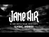 JANE AIR Не люби никогда больше, милая (Скетч)(Lyric Video)