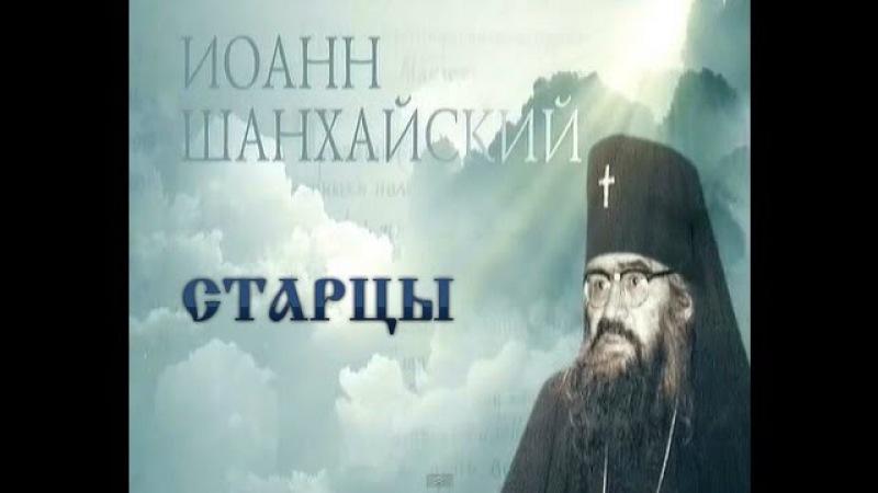 СТАРЦЫ. Архиепископ Иоанн Шанхайский (2013)