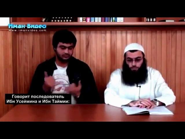 Примеры куфра ваххабитов. Часть 2 / Коба Батуми