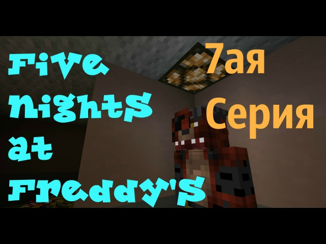 Minecraft сериал Five nights at Freddy's 7ая серия