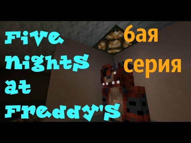 Minecraft сериал Five nights at Freddy's 6ая серия