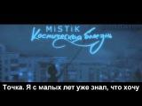 MiSTiK - Космическая болезнь - Sound By KeaM ТЕКСТ ПЕСНИ