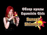 Обзор куклы Equestria Girls - Rainbow Rocks - Sunset Shimmer