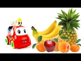 Развивающий мультфильм про грузовичок. Красная машинка возит фрукты. Мультфильм для детей.