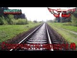 [СТРИМ] Trainz 2012 - Строительство маршрута #4 (от 24.08.15)