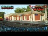 [СТРИМ] Trainz 2012 - Строительство маршрута #7 (от 04.09.15)
