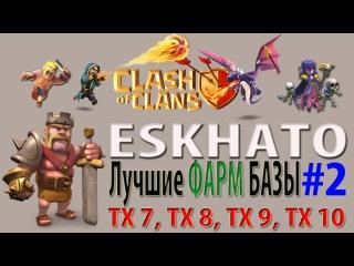Лучшие фарм базы #2: ТХ 7-8-9-10 | Обновление Чистильщик (Clash of Clans)