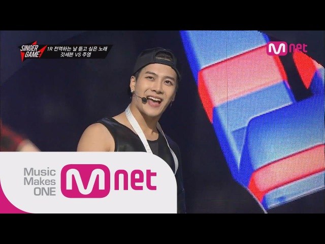 Mnet [싱어게임] Ep.02 : 갓세븐- 10점 만점에 10점 (GOT7 - 10 out of 10)@SingerGame
