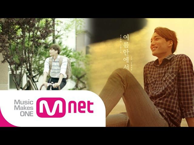 Mnet [EXO 902014] 엑소 카이가 재해석한 듀스-여름안에서 뮤비EXO KAIs In Summer MV Remake
