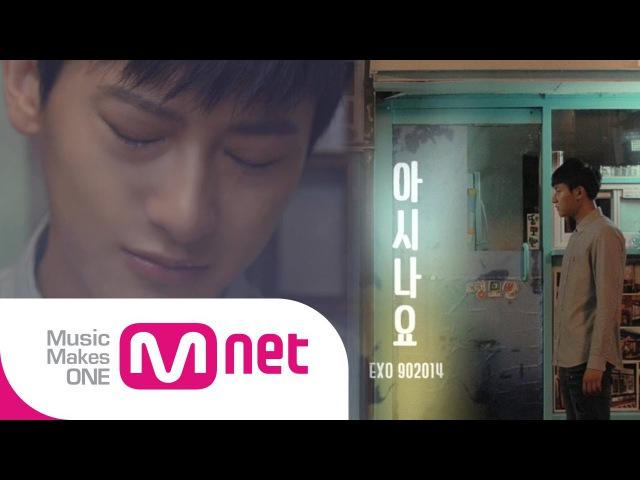 Mnet [EXO 902014] 엑소 타오가 재해석한 '조성모-아시나요' 뮤비 / EXO Tao's 'Jo Sung Mo-Do You Know' M/V Remake
