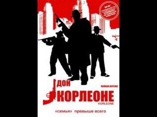 Дон Корлеоне 04 Драма, Криминал о жизни Тото Рина от молодых лет и до прихода к вла...