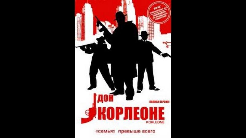 Дон Корлеоне 02 Драма, Криминал о жизни Тото Рина от молодых лет и до прихода к вла...