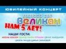Детский хор Великан - Нам пять лет - Юбилейный Концерт в Кремле
