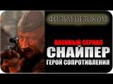 Военный фильм - Снайпер Герой сопротивления /  Русские фильмы 2015, Военные фильмы