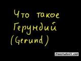 Что такое герундий   Gerund