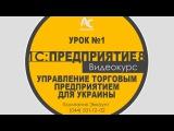 УРОК № 1 - 1С Управління торгівельним підприємством для України.  Перше знайомство з програмою.